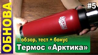 Термос АРКТИКА - обзор и тест, посылка от rusarctica.ru и китайская открывалка
