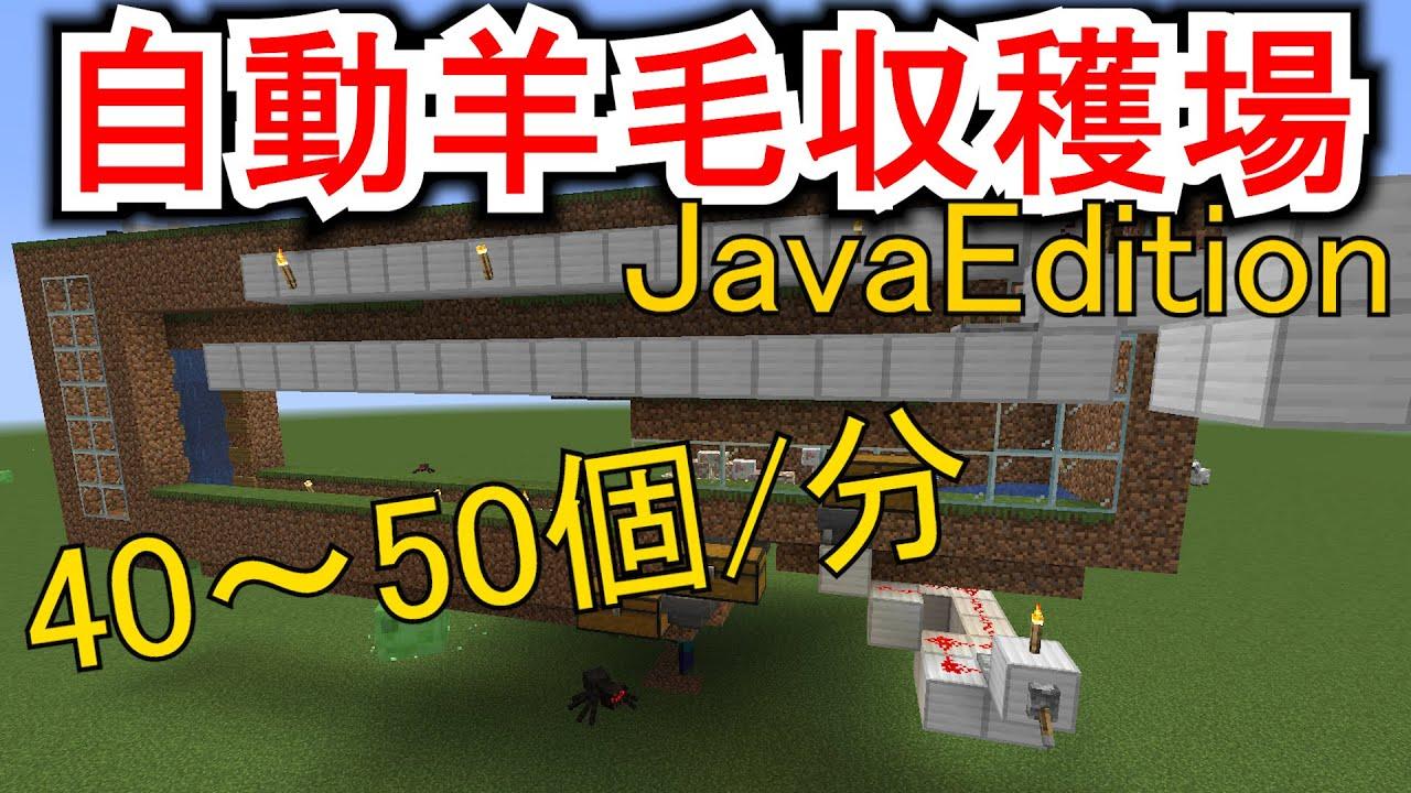 【マイクラ製品紹介】自動羊毛収穫場【JaveEdition1.14~最新版】