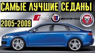 Самые лучшие седаны 2005-2009. Кошмары суперкаров! Продолжение!