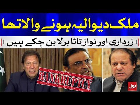 Pakistan was about to bankrupt - PM Imran Khan