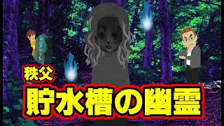 【恐怖の実話事件シリーズ】秩父貯水槽事件の幽霊(黒いセーターの女の幽霊が現れる秩父市の町、そして貯水槽から・・・)