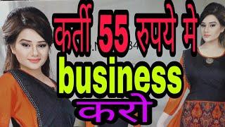 Kurti manufacturer कुर्ति 55 रुपये मे