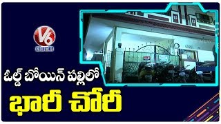 Massive Theft In Old Bowenpally, Looted 3Kgand#39;s Of Gold  Telugu News