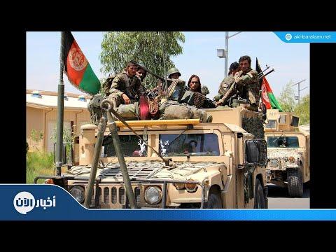 قوات أفغانية خاصة تعزز دفاعات مدينة غزنة لتطهيرها من طالبان  - نشر قبل 11 ساعة