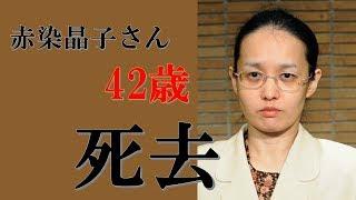 42歳・赤染晶子さん死去 芥川賞「乙女の密告」【にゅーすショウ】