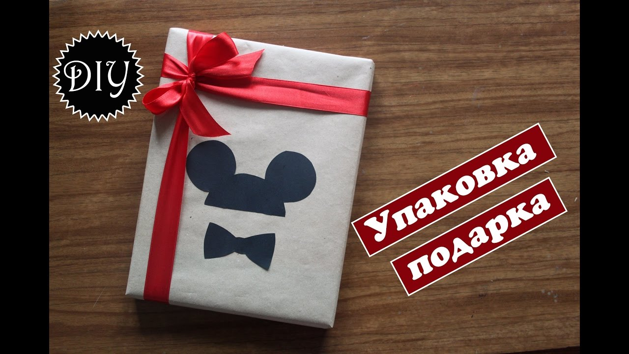 Как оформить подарок для ребенка 289