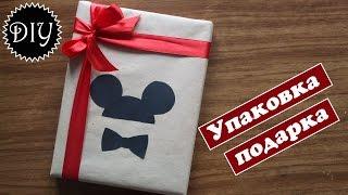 видео СПОСОБЫ ОФОРМЛЕНИЯ ПОДАРКА НА ДЕНЬ РОЖДЕНИЯ