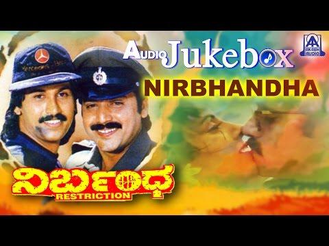 Nirbhandha I Kannada Film Audio Jukebox I Shashikumar, Ananthnag, Kumar Bangarappa, Jayamala, Renuka