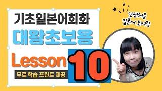 [기초일본어회화] 대왕초보용 ★ Lesson10. 여행…