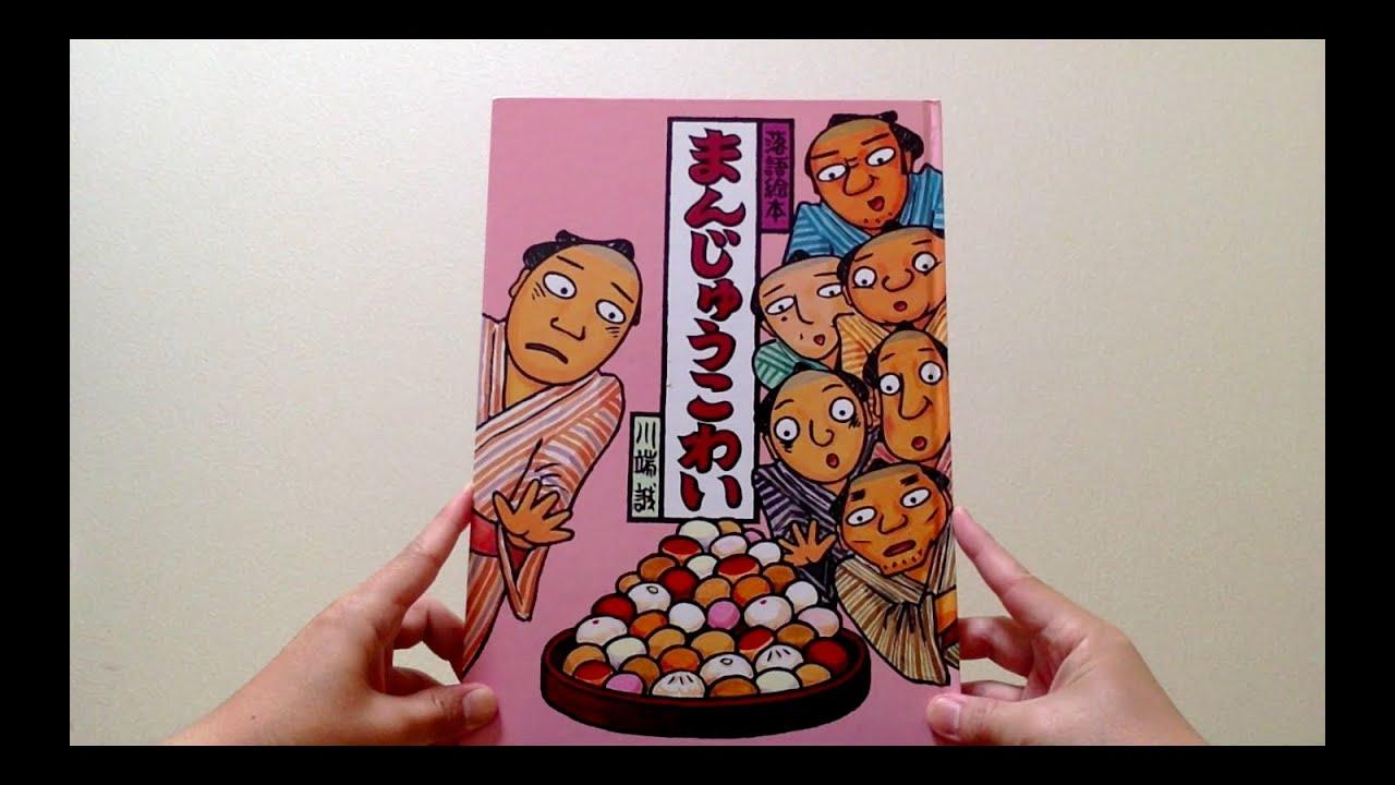 【まんじゅうこわい】絵本 読み聞かせ動畫 @読み聞かせパパ ...