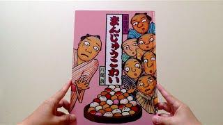 「まんじゅうこわい」(川端誠) 自分の子どもに読み聞かせしている絵本...