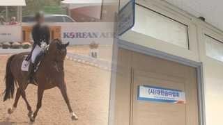 정유라 공주승마 밝혀지나…승마협회 압수수색