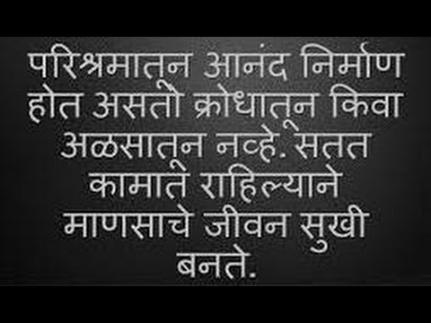 Marathi Quotes On Life Spoken English Videos In Marathi Youtube