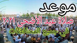 مواعيد صلاة عيد الاضحي 2021 في جميع المحافظات/ موعد صلاة العيد في كل محافظات مصر 2021