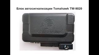 Блок автосигнализации Tomahawk TW-9020