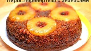 Пирог-перевертыш с ананасом