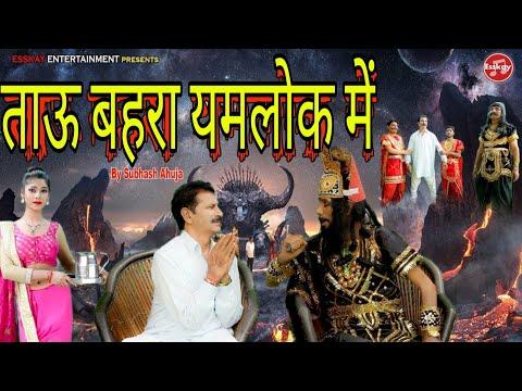 Latest Comedy ! Tau Behra Yamlok Mein ! ताऊ बहरा यमलोक में ! Janeshwar Tyagi