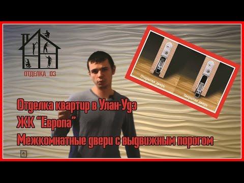 """Ремонт квартир в Улан-Удэ. ЖК """"Европа"""". Двери с выдвижными порогами."""