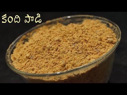 Kandi Podi |Toor dal Spice Powder by Amma...