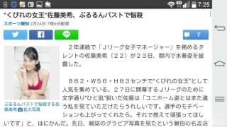 """くびれの女王""""佐藤美希、ぷるるんバストで悩殺 スポーツ報知 2月24日 7..."""