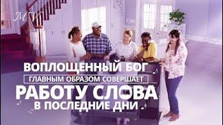 Лучшие Христианские Песни «Воплощенный Бог главным образом совершает работу слова в последние дни»