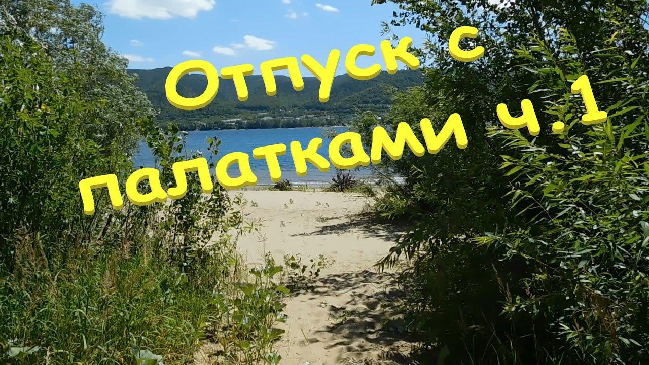 @12 Отдых с палатками на берегу Волги ч.1 Самарская об Прибрежный Зольное