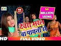 Chandan Chanchal        Mp3 SONG   Devrara Marle Ba                                                                     Bhojpuri Song 2018