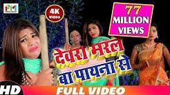 Chandan Chanchal का VIDEO SONG|| Devrara Marle Ba || देवरा मरले बा पायाना से || Bhojpuri Song 2018