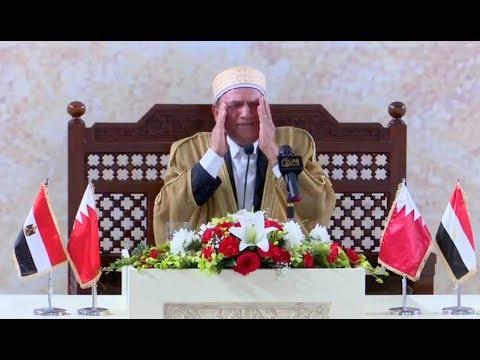 Dr Ahmed Nuaina   Surah Ibrahim   Al Fateh Grand Mosque   Bahrain   22-11-17