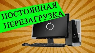 windows 7 перезагружается при загрузке(, 2015-10-14T04:00:01.000Z)
