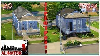 The Sims 4/ РЕМОНТ в доме от разработчиков #1/ Виллоу Крик, Крик Кабана
