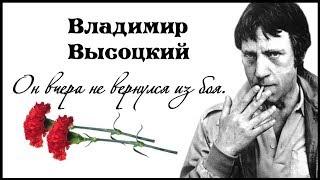 Владимир Высоцкий. Он вчера не вернулся из боя.