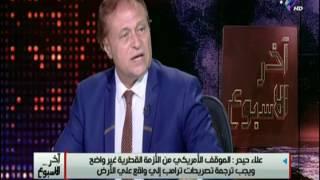 علاء حيدر : تواجد الارهاب خدم المصالح الامريكية وتغض الطرف عن وجودة