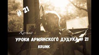 Уроки дудука для начинающих #21. Krunk, в ладе Шуштар от Си