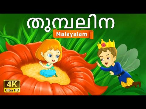 തുമ്പലിന  Thumbelina in Malayalam  Fairy Tales in Malayalam   Malayalam Fairy Tales