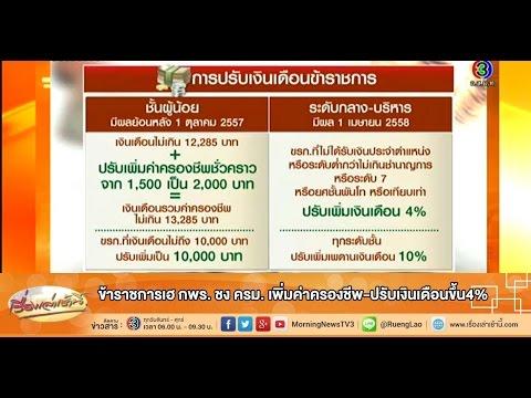 เรื่องเล่าเช้านี้ ข้าราชการเฮ กพร. ชง ครม. เพิ่มค่าครองชีพ-ปรับเงินเดือนขึ้น4% (17 พ.ย.57)