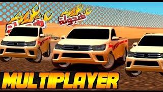 Carros Rebaixados no DRIFT هجولة -  Jogando  No Multiplayer