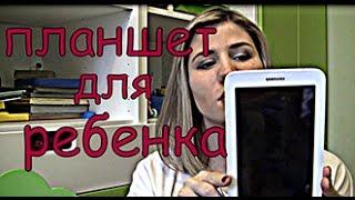видео Какой планшет для детей от 5 лет выбрать? Лучшие развивающие, игровые и обучающие планшеты для детей от 5 лет