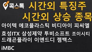 [주식][시간외특징주] 아이텍, 에코플라스틱, 비디아이…