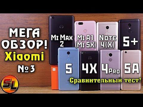 Какой Xiaomi выбрать в 2018? Mi A1   Mi Max 2   Redmi 5+   5   Note 4X   4 Pro   4X   5A МЕГА ОБЗОР!