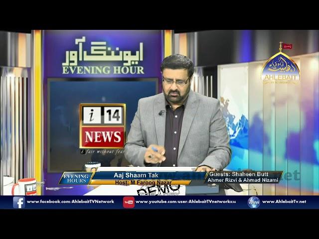 Evening Hour I Farooq Nazar I Shaheen Butt I Ahmer Rizvi I Ahmad Nizami I 15 07 2019