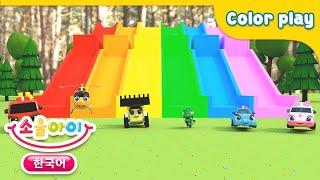 [놀이] 색깔놀이   컬러놀이   색 바꾸기   미끄럼틀 놀이   경찰차 패트   소울아이 영어   소울아이 3D놀이   Learn colors for Kids