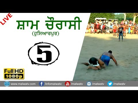 SHAM CHAURASSI (Hoshiarpur) KABADDI TOURNAMENT - 2017 ● FULL HD ● Part 5th