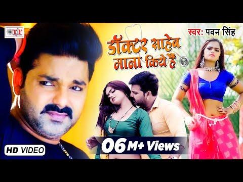 Pawan Singh   Doctor Saheb Mana Kiye Hai   डॉक्टर साहेब माना किये है   Full Video   Bhojpuri Song