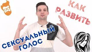 видео Постановка голоса