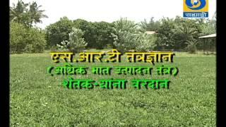 Video 'Bhatpikatil Khekdyanche Niyantran' _ 'भातपिकातील खेकड्यांचे नियंत्रण' download MP3, 3GP, MP4, WEBM, AVI, FLV Agustus 2018