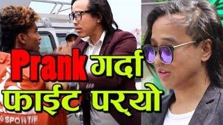 PRANK गर्दा फाईट नै पर्यो | CHUROT KINA KHAIS ?? || PART 2  | Alish Rai पुलिसको फन्दामा !
