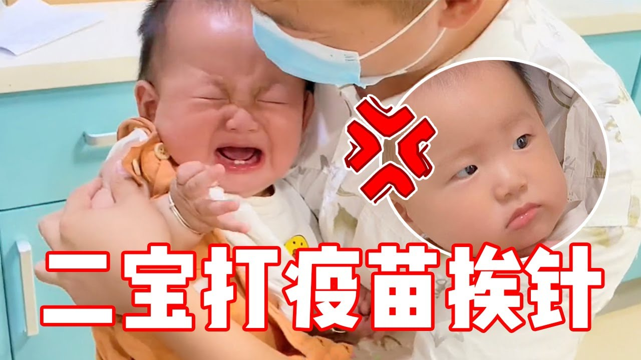 一岁宝宝连扎两针疼的嗷嗷叫,对着爸爸发脾气,这也太记仇了吧?【小夕余雪的幸福生活】