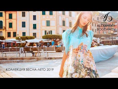 BGD коллекция весна лето 2019 женская одежда Томск