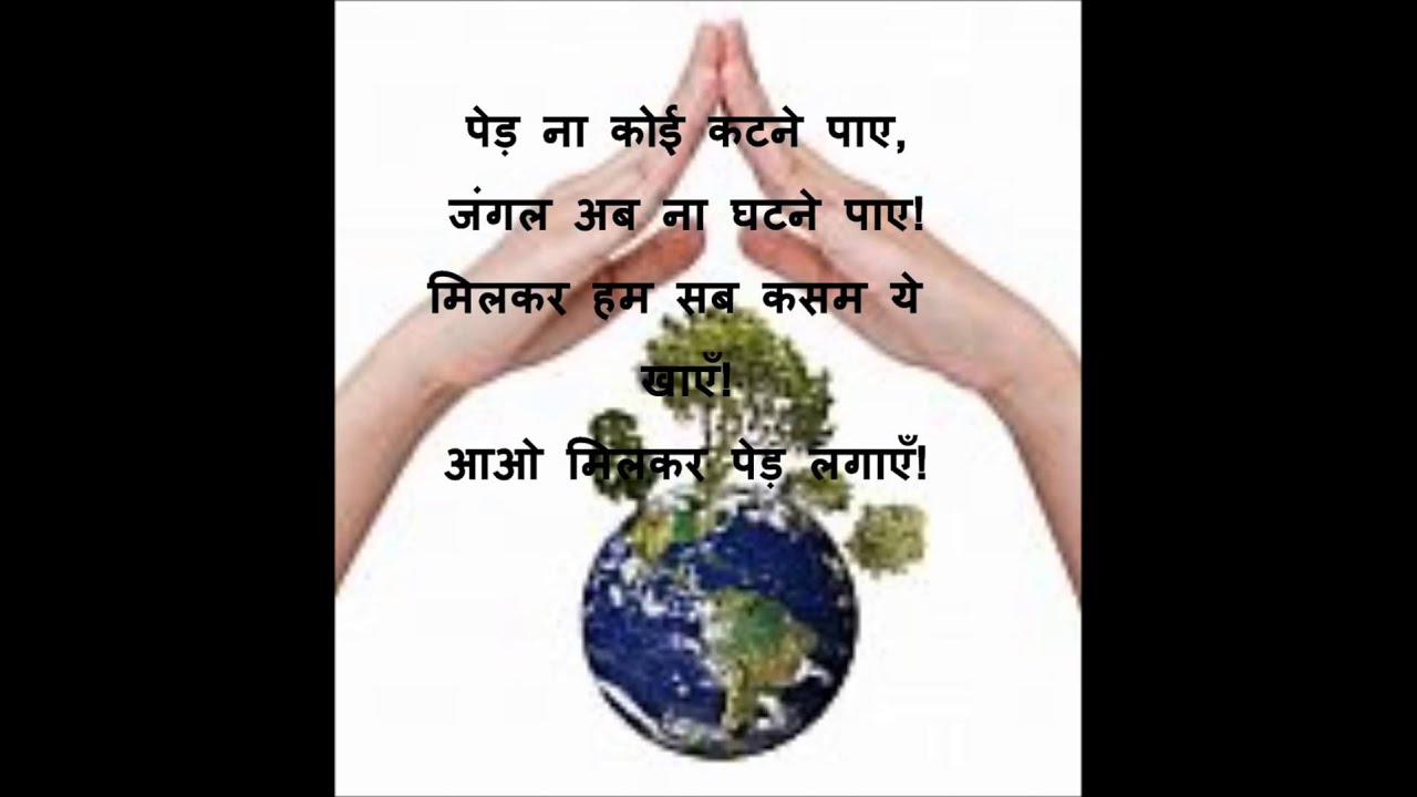 Essay on earth day in hindi language